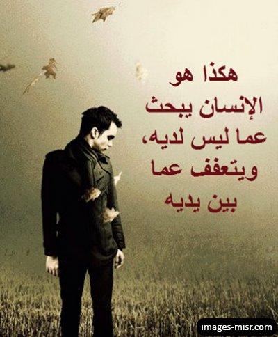 صور كلام وحكم 2021 اقوال وامثال عن الحياة مصراوى الشامل