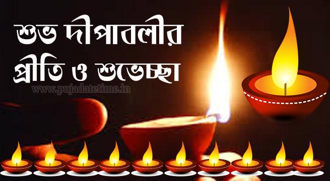 Whatsapp Diwali Status, Latest Diwali Bengali Status
