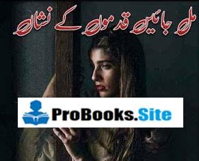 Mil Jaen Qadmon Ke Nishan Episode 13 Novel By Hira Manzor