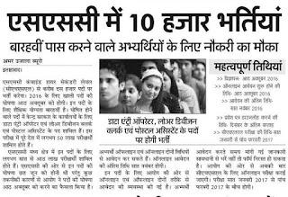 SSC: एसएससी में निकलीं 10 हजार भर्तियाँ, 12वीं पास करने वालों को सरकारी नौकरी का मौका