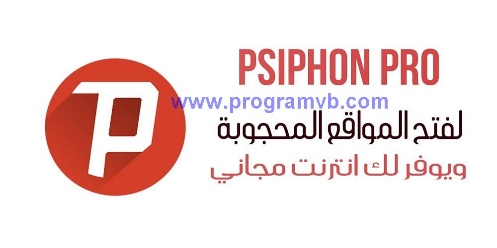 تحميل برنامج psiphon الاصدار القديم للايفون