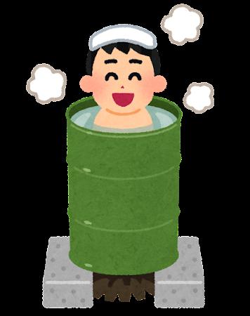 ドラム缶風呂のイラスト