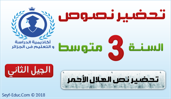 تحضير نص الهلال الأحمر الجزائري – السنة الثالثة متوسط الجيل الثاني
