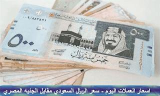 سعر الريال السعودي اليوم في مصر تحديث يومي