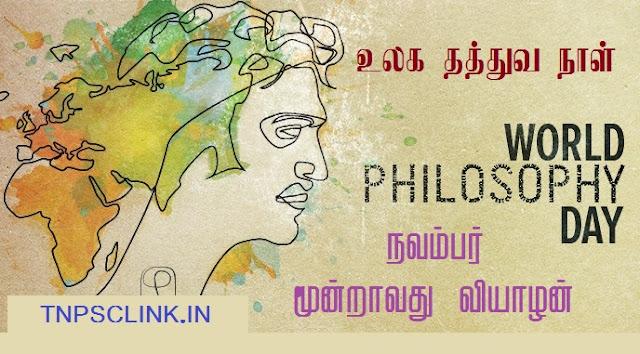 World Philosophy Day 15 November (Third Thursday of November) - உலக தத்துவ நாள் - 15 நவம்பர் 2018