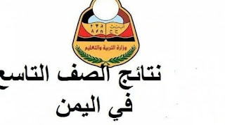 نتائج الشهادة الاساسية والثانوية العامة اليمنية 2018 علمي وأدبي نتيجة الصف التاسع التعليم الأساسي برقم الجلوس