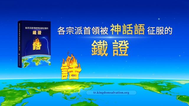 東方閃電-全能神-全能神教會標題圖片-鐵證