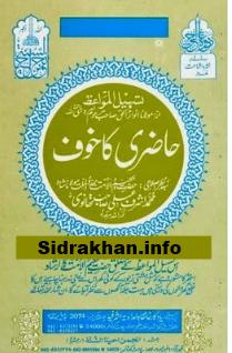 Hazri Ka Khauf