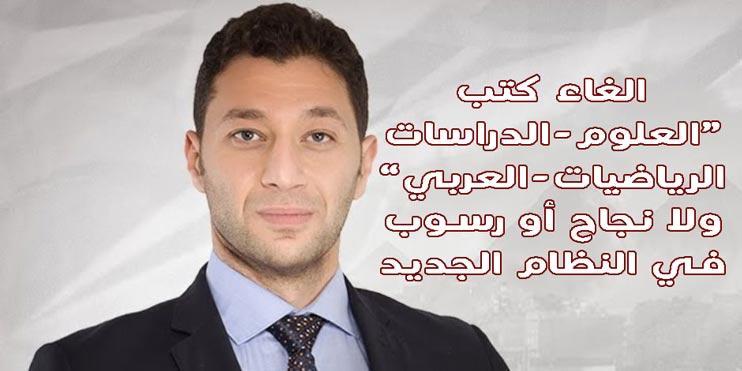 لا نجاح ورسوب والغاء كتب الدراسات والعلوم والرياضيات في النظام الجديد