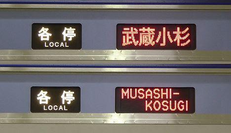 東京メトロ副都心線 各停 武蔵小杉行き1  Y500系