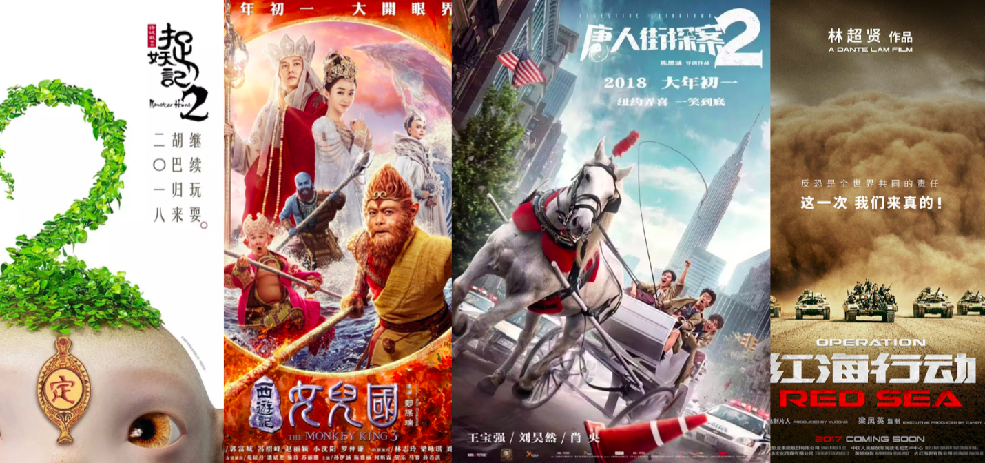 Four Big Movies Coming Out This Lunar New Year 2018 Dramapanda