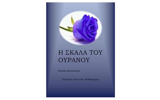 """""""Η σκάλα του ουρανού"""" της Ηλιάνας Βολονάκη, κυκλοφορεί και η συγγραφέας μιλά στο e-periodiko mas!"""