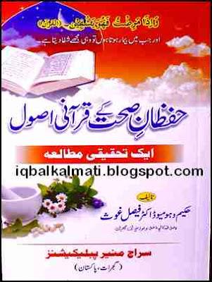 Hifzan e Sehat Qurani Asool