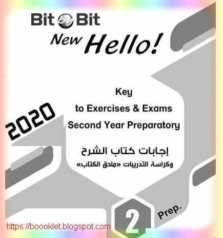 اجابات كتاب Bit by Bit للصف الثانى الاعدادى ترم أول 2020