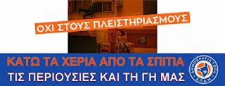 Το κίνημα κατά των πλειστηριασμών μπλοκάρισε όλες τις εισόδους του δικαστικού μεγάρου Θεσσαλονίκης. (ΒΙΝΤΕΟ-ΦΩΤΟ)