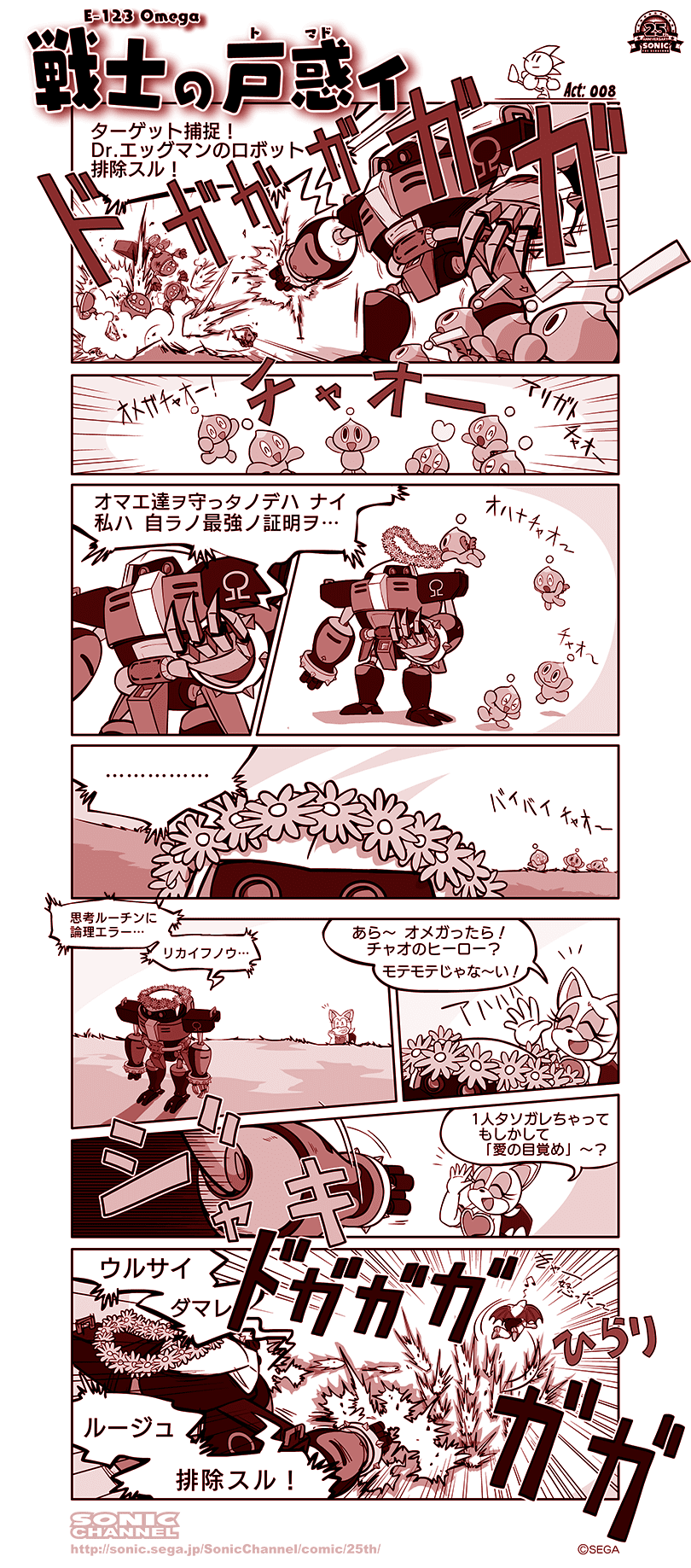 act 8 a fighter s confusion sonic channel sonic comic