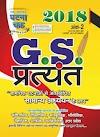 GhatnaChakra GS Prayant 2019 Part 2 Ebook Download
