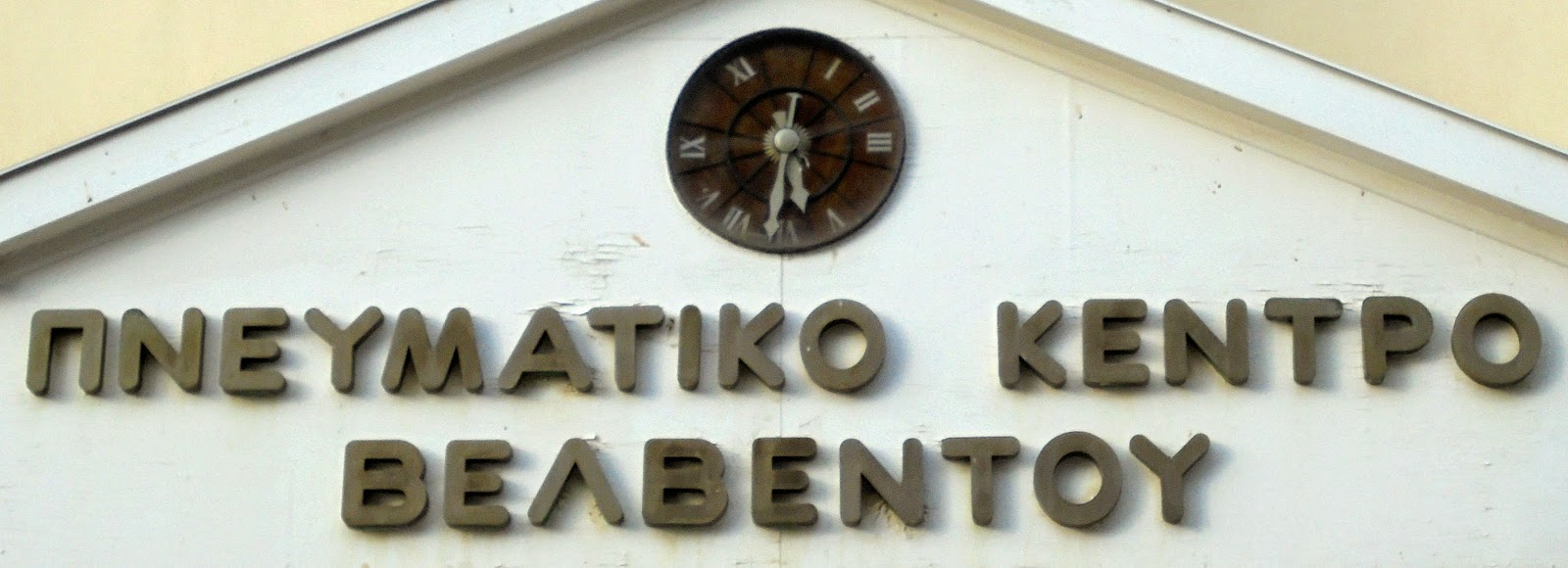 το Πνευματικό Κέντρο του Βελβεντού
