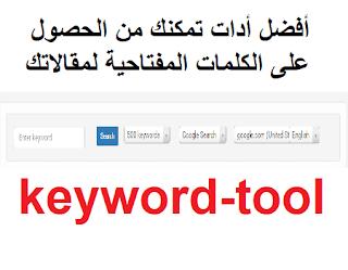 أفضل أدات تمكنك من الحصول على الكلمات المفتاحية لمقالاتك keyword-tool