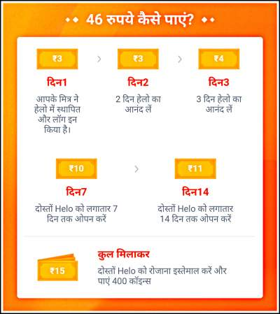 How To Make Money With Helo App In Hindi Paise Kamaye