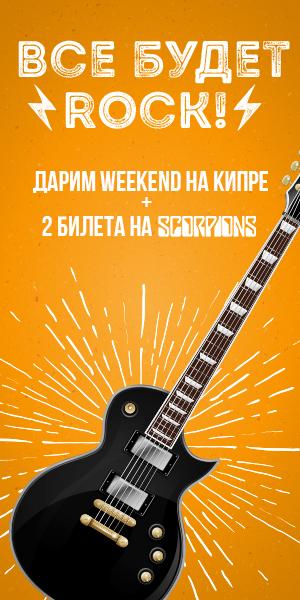 https://www.tpg.ua/ru/news/Darim-weekend-na-Kipre-i-bilety-na-koncert-SCORPIONS.htm
