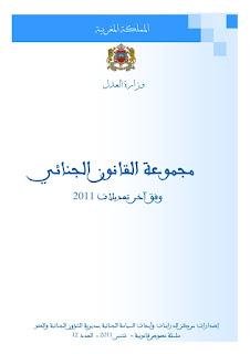 مدخل القانون pdf