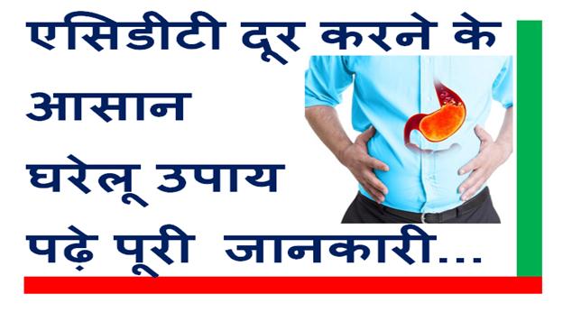 एसिडीटी दूर करने के घरेलू उपाय - Home remedies for reducing acidity