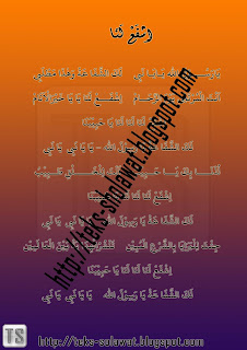 Teks Sholawat Isyfa'lana