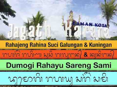 Rahajeng Rahina Galunngan lan Kuningan