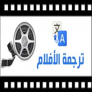 اسرع طريقة في تحميل ترجمة الافلام الاجنبية واضافتها