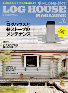 LOG HOUSE MAGAZINE(ログハウスマガジン) 2017年05月号
