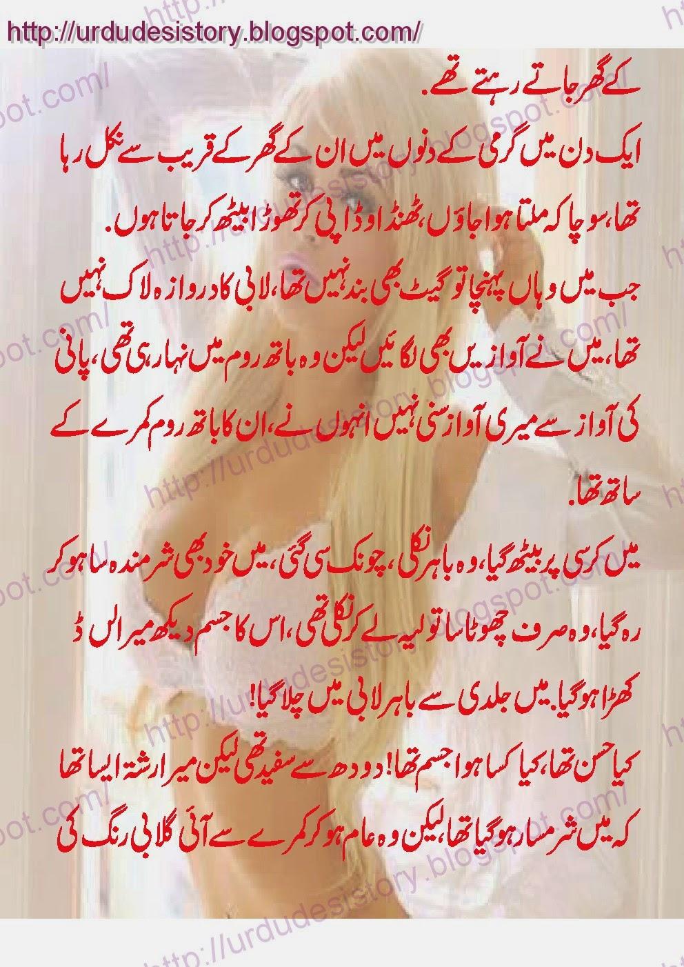 Free Desi Urdu Sexy Stories 5