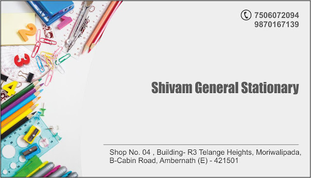 Business Card Design Shivam General Stationary Sunil Designer