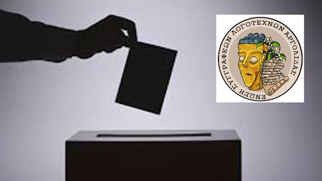 Εκλογές στην Ένωση Συγγραφέων και Λογοτεχνών Αργολίδας