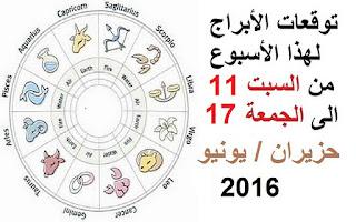 توقعات الأبراج لهذا الأسبوع من السبت 11 الى الجمعة 17 حزيران / يونيو 2016