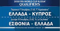 Η αποστολή της εθνικής ανδρών για τα ματς με Κύπρο και Εσθονία
