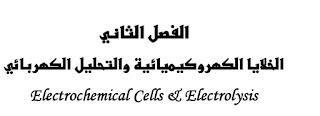 دليل المعلم لمادة الكيمياء للصف الثاني عشر الفصل الدراسي الثاني 2017