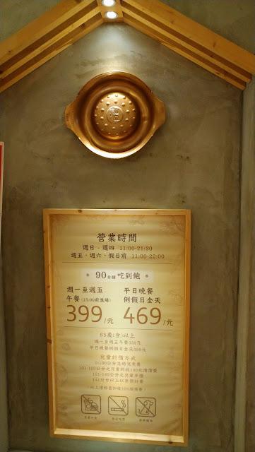 台北美食 銅盤嚴選韓式烤肉