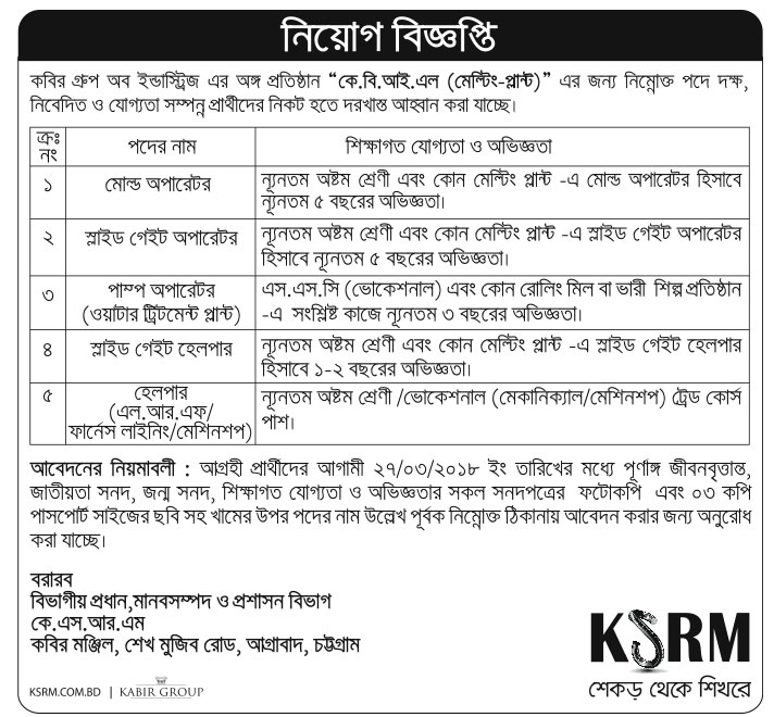 KSRM Steel Plant and KBIL (Melting Plant) Job Circular 2018