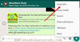 whatsapp-group-invet-link-kaise-banate-hai