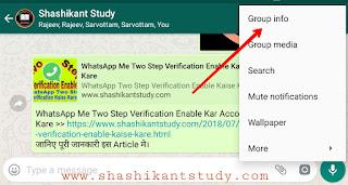 whatsapp-group-invet-link-kaise-banate-hai