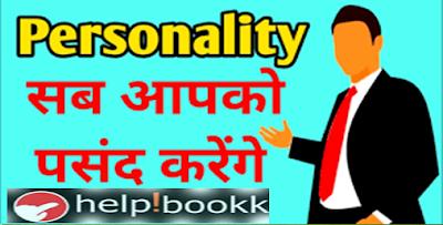 अच्छी पर्सनेलिटी कैसे बनाये-achchhi personality kaise banaaye