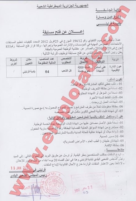اعلان مسابقة توظيف ببلدية قرنيني دائرة عين وسارة ولاية الجلفة جانفي 2017