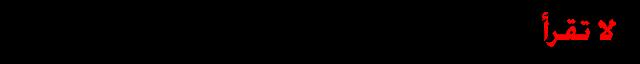 طريقة اضافة صورة البروفايل كاملة على الفيس بوك 2015