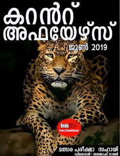Free Malayalam Current Affairs PDF Jun 2019