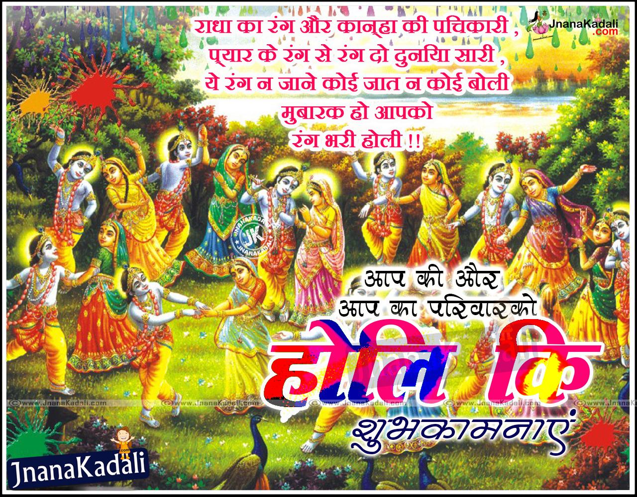 Happy Holi 2016 Wishes Greetings in Hindi Language   JNANA KADALI.COM ...