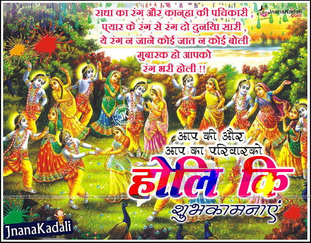 Happy Holi hindi best srikrishna 3D designs wallpapers captions