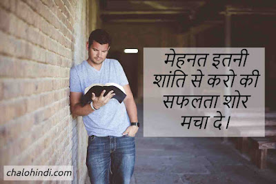 motivational thoughts in hindi for student