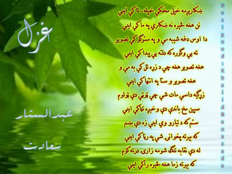 Sad Wallpapers With Quotes In Urdu All Pashto Showbiz Pashto Poetry Wallpapers