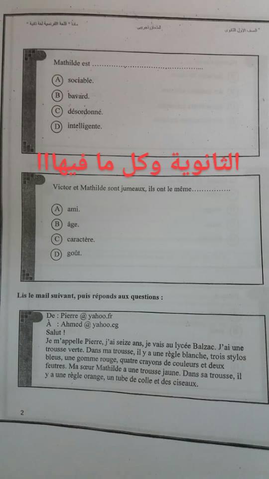 امتحان اللغة الفرنسية + نموذج الاجابة للصف الاول الثانوي ترم أول 2019 نظام جديد 2